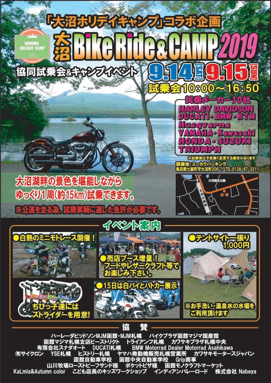 大沼BikeRide&CAMP2019ポスター