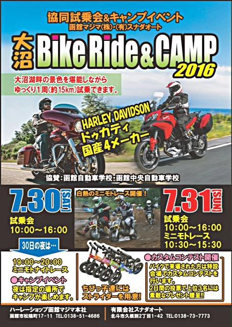 大沼BikeRide&CAMP2016ポスター
