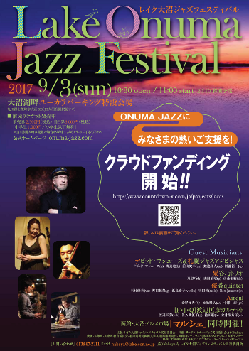 Lake Onuma Jazz Festival 2017の紹介画像1